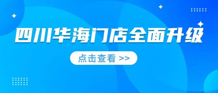 四川收米比分网app北门富森店装修升级!打造卫浴服务体验新标杆